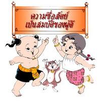 ประเพณีไทย