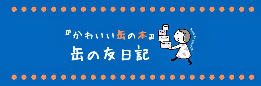 「かわいい缶の本」缶の友日記