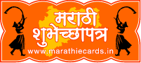 Marathi Greeting Cards | Charolya | Kavita | Jokes | Puzzle