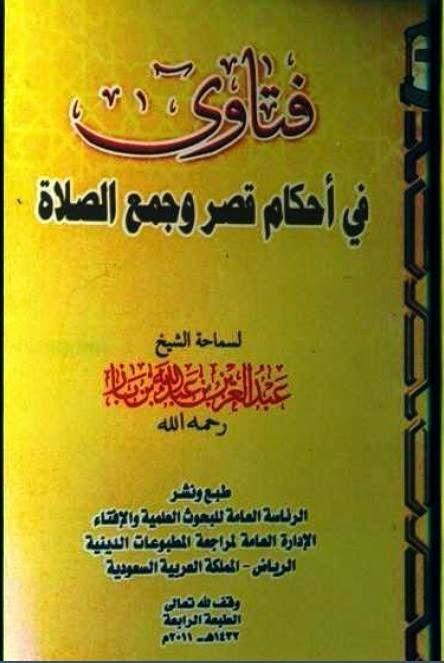 فتاوى في أحكام قصر وجمع الصلاة - ابن باز pdf