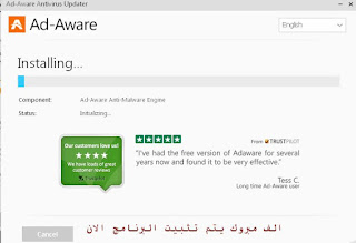 Ad-Aware Free Antivirus الفيروسات 555.JPG