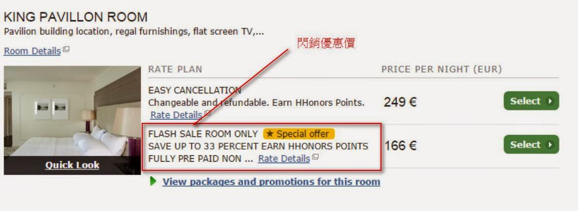 Hilton 希爾頓酒店為期7日「FLASH SALE」