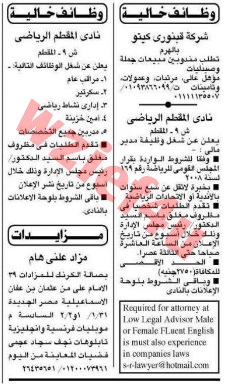 وظائف جريدة الأهرام الأربعاء 30 يناير 2013 -وظائف مصر الاربعاء 30-1-2013