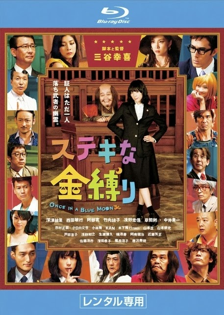 Review Film Jepang: A Ghost of a Chance (2011)