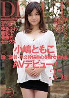[NGD-092] 国○議員・元公設秘書の美魔女奥さまAVデビュー! 小嶋ともこ