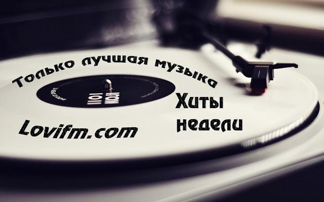 Radio Lovifm.com
