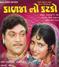 kalja no katko Gujarati Movie