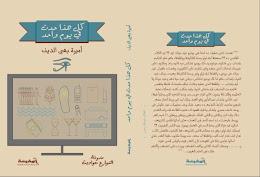 كتاب جديد 2013