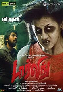 Darling (2015) Tamil Movie Poster
