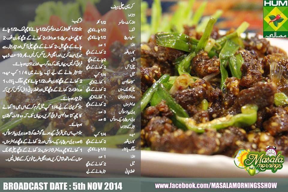 dry chilli chicken recipe by shireen anwar ramadan