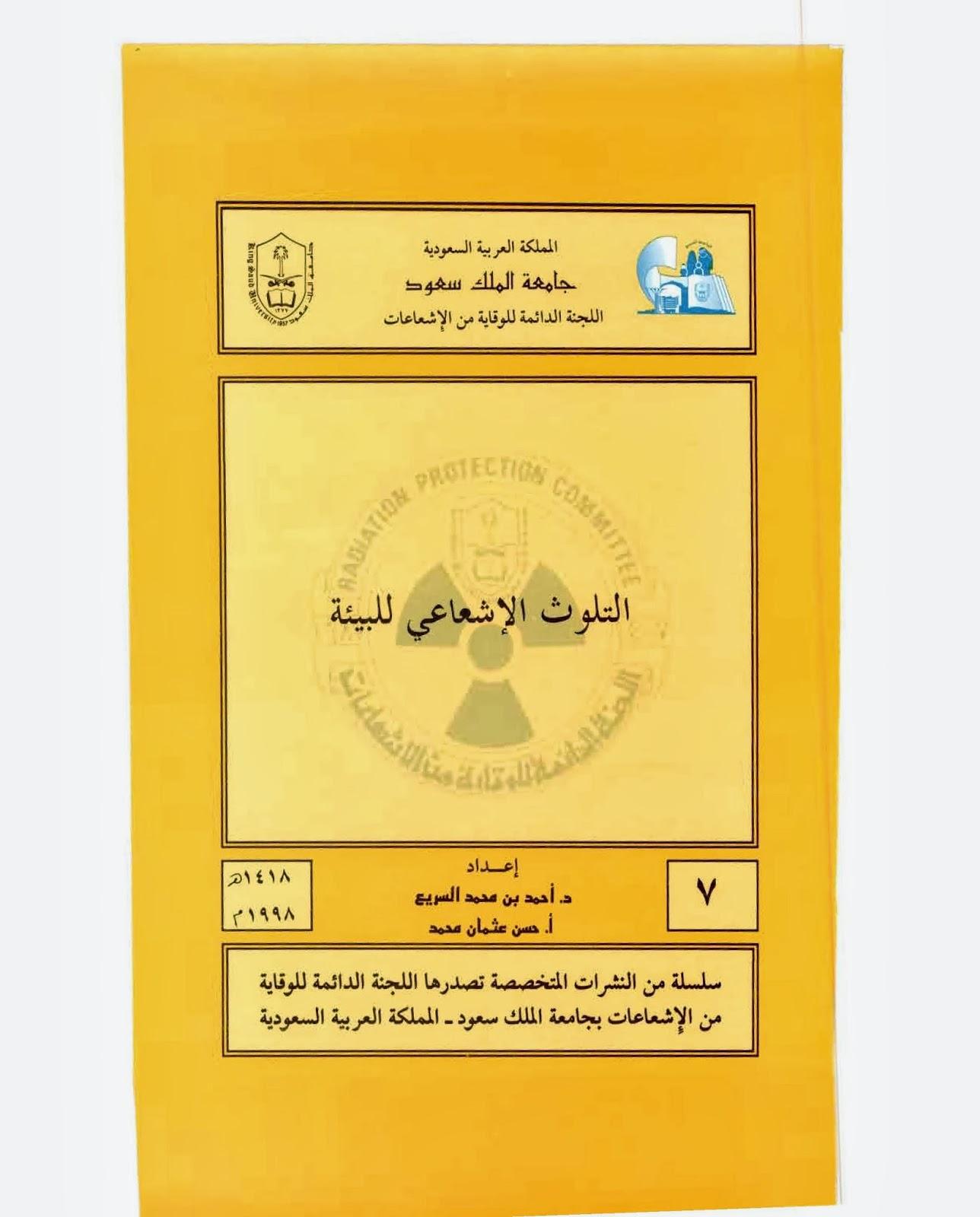 التلوث الإشعاعي للبيئة - أحمد السريع pdf