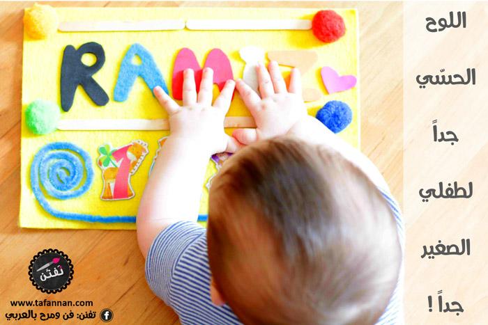 اللوح الحسي للصغار sensory board