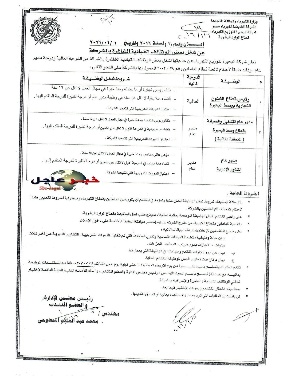 """وظائف وزارة الكهرباء والطاقة """" 3 اعلانات """" والاوراق المطلوبة والتقديم حتى 31 / 1 / 2016"""