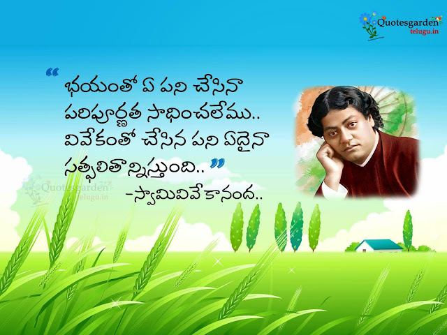 Vivekananda Inspirational Quotes - Best Inspirational Quotes - Best Top Quotes - Best of vivekananda Inspirational Quotes in telugu
