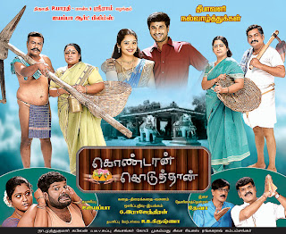 Kondaan Koduthan(2012) Mediafire Mp3 Tamil movie Songs download{ilovemediafire.blogspot.com}
