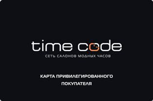 тайм коде интернет магазин