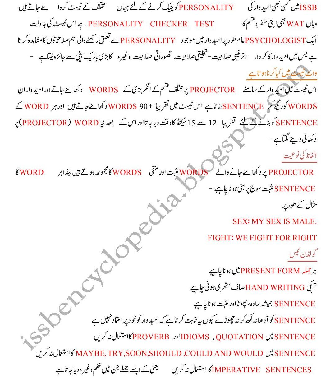 issb wat test preparation in urdu issb encyclopedia wat test