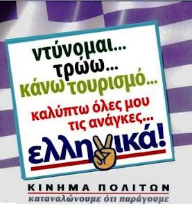 ΚΙΝHΜΑ ΠΟΛΙΤΩΝ