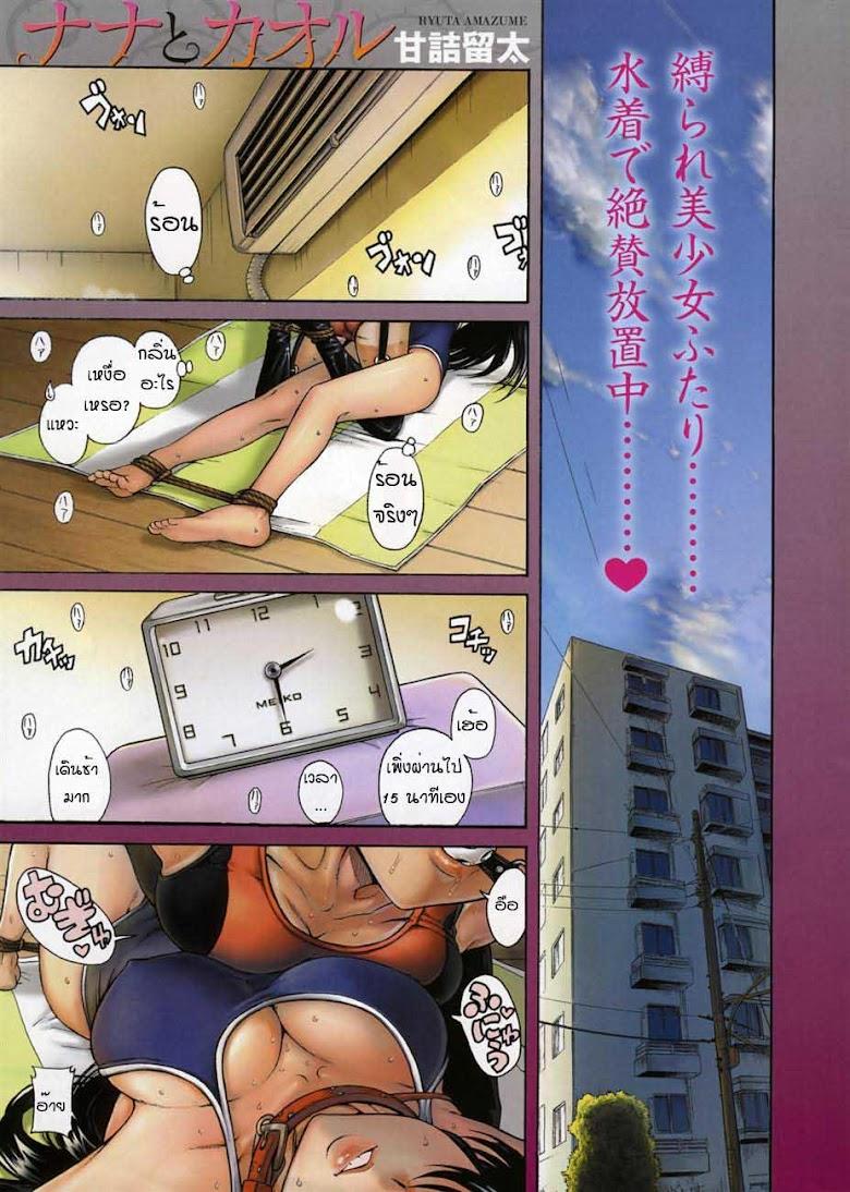 Nana to Kaoru 21 - หน้า 1