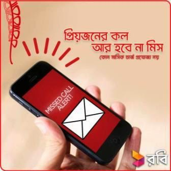 Robi-Missed-Call-Alert-Service-Totally-Free-No-monthly-charges!