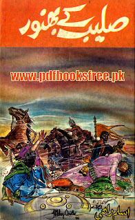 Saleeb Ke Bhanwar Novel