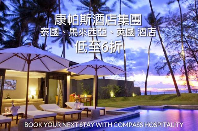 康帕斯酒店集團, 泰國 、 馬來西亞 、 英國 酒店優惠一覽,低至4折,10月前入住。