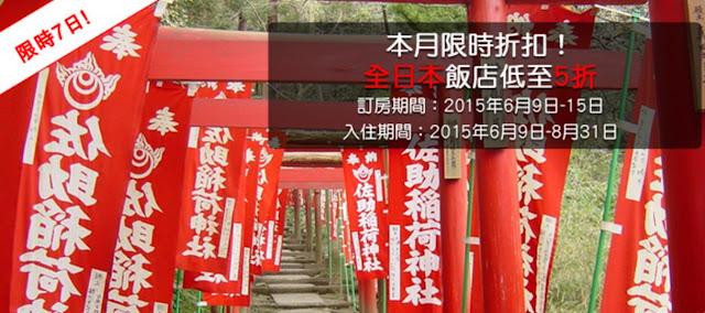 Agoda 今晚零晨12點開始 日本酒店【限時7日】優惠,低至5折,至6月15日止。