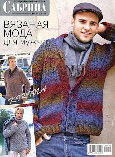 Сабрина.Спецвыпуск № 11 2011 Вязаная мода для мужчин