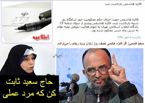 سعید قاسمی: فائزه نصف روز زندان بیافتد ریشم را میتراشم!