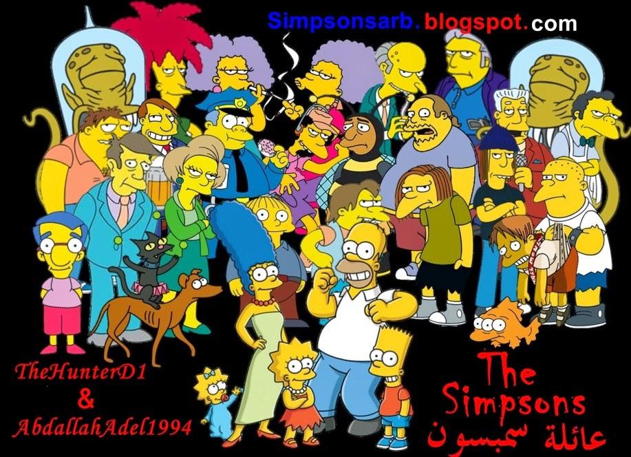 TheSimpsons عائلة سمبسون مترجم