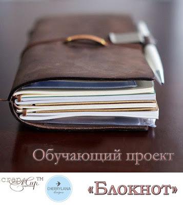"""Обучающий проект """"Блокнот"""""""