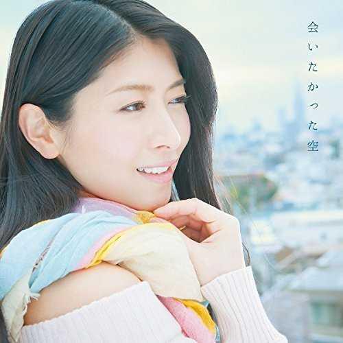 [Single] 茅原実里 – 会いたかった空/Minori Chihara – Aitakatta Sora (2015.04.22/MP3/RAR)