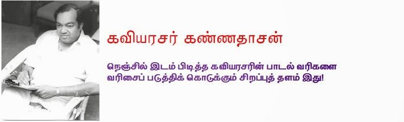 கவியரசர் கண்ணதாசன்