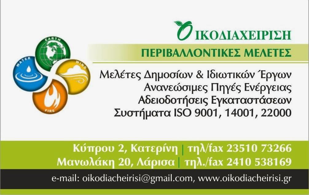 ΟΙΚΟΔΙΑΧΕΙΡΙΣΗ-ΠΕΡΙΒΑΛΛΟΝΤΙΚΕΣ ΜΕΛΕΤΕΣ