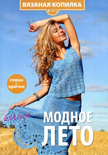 Журнал Вязаная копилка № 6 2012 Модное лето