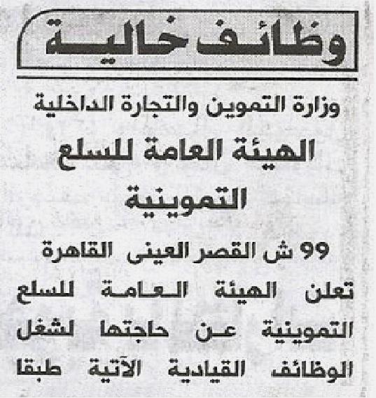 """وظائف وزارة التموين والتجارة الداخلية """" الهيئة العامة للسلع التموينية """" منشور الأهرام اليوم"""