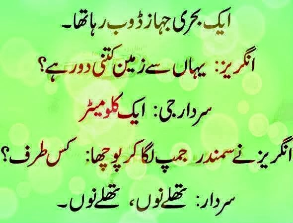 Sardar Jokes in Urdu 2014, Angraiz Jokes in Urdu, Sardar & Angreez Jokes in Urdu