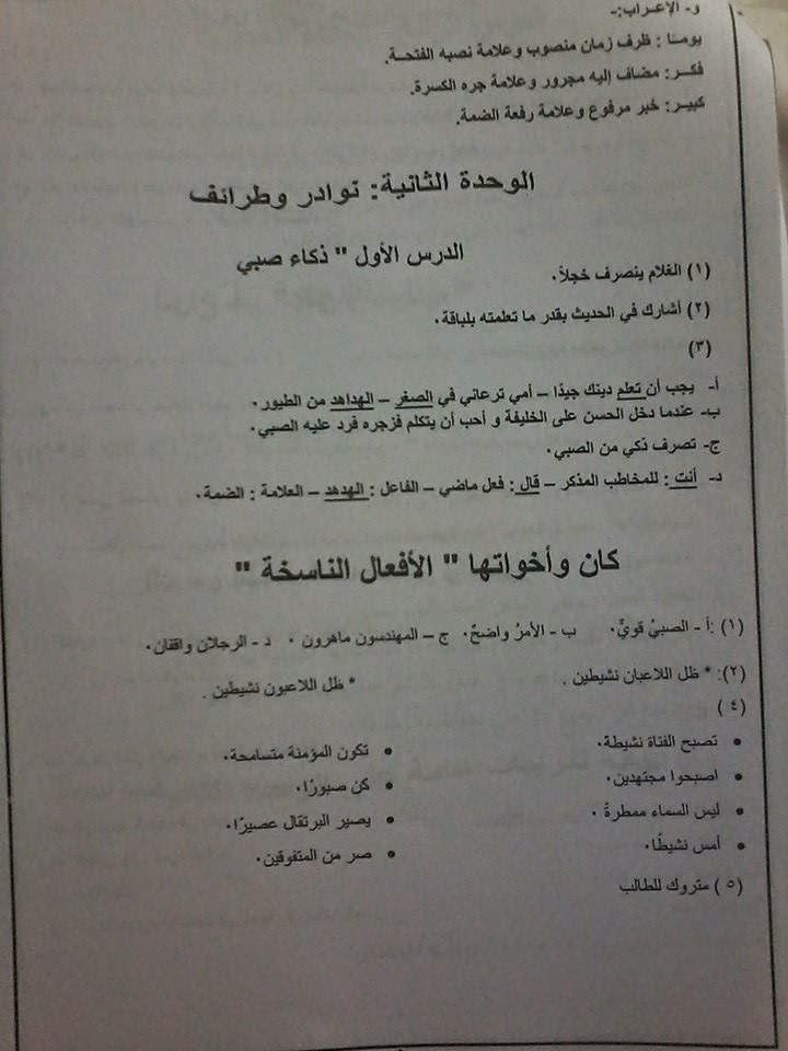 حل أسئلة كتاب المدرسة عربى للصف السادس ترم أول طبعة 2015 المنهاج المصري 10857862_15509094485