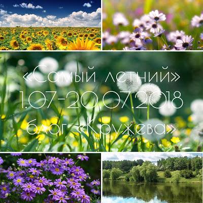 """Задание """"Самый летний"""" до 20/07"""
