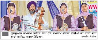 Dhadi Jatha News