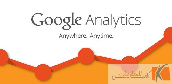 Google Analytique