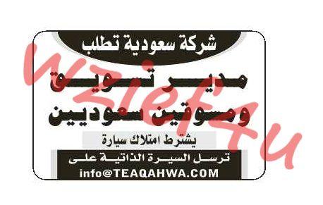 وظائف جريدة الرياض اليوم الأربعاء 26 يونيو 2013 17 شعبان 1434, 26/6/2013, 17/8/1434 وظائف خالية