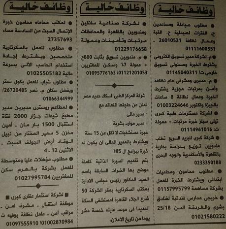 اعلانات مبوبة وظائف اهرام الجمعة 13-9-2013