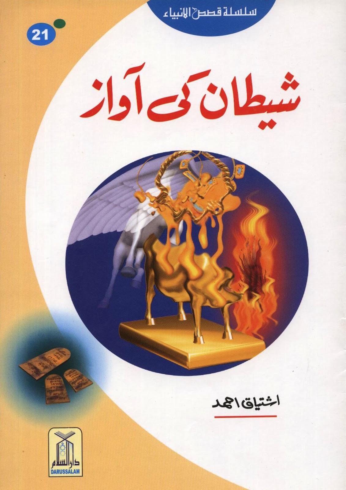 http://urduguru1.blogspot.com/2014/03/shetan-ki-aawaz-prophet-haroon-as.html