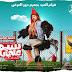 فيلم سيما علي بابا DVD احمد مكي