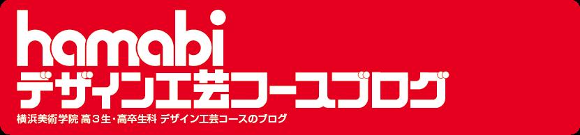 横浜美術学院、ハマ美デザイン工芸コースのブログhamablog