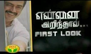 Ennai Arinthal First Look Team Interview 15th January 2015 Jaya Tv Pongal Special 15-01-2015 Full Program Shows Jaya Tv Youtube Dailymotion HD Watch Online Free Download
