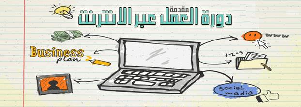 مقدمة دورة العمل عبر الانترنت و ما فائدة العمل كمستقل و ما هي المهارات المطلوبة لتبدأ العمل لحسابك الشخصي