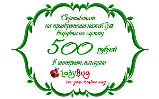 """Конфетка в честь открытия блога """"LadyBug"""" до 31.10"""