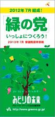 """""""緑の党""""、7月に結成!"""